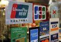 Логотип китайской платежной системы UnionPay