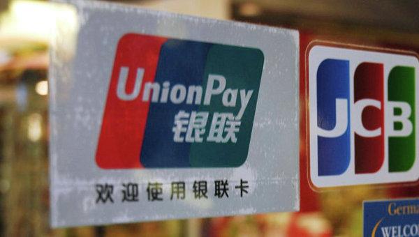 Логотип китайской платежной системы UnionPay. Архивное фото