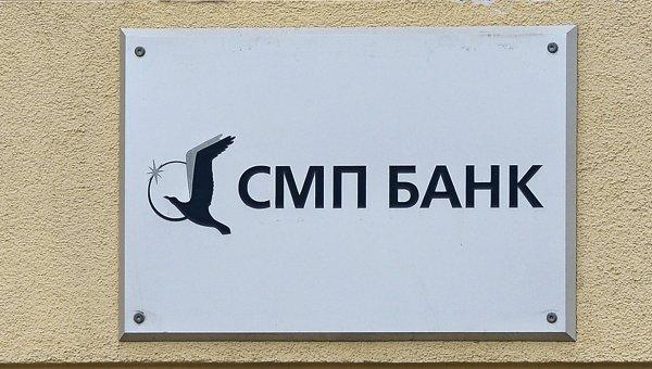 Вывеска СМП Банка. Архивное  фото