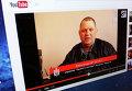 """Видеообращение Александра Музычко (""""Саша Белый""""), опубликованное на сайте YouTube"""