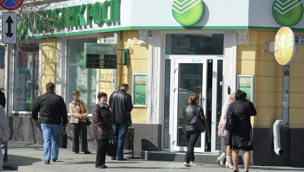 Отделение Сбербанка в Крыму. Архивное фото