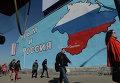 Патриотические граффити в Москве о воссоединении Крыма и России