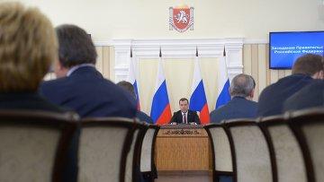 Премьер-министр РФ Дмитрий Медведев проводит совещание по социально-экономическому развитию Крыма и Севастополя.