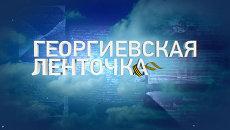 О значении акции Георгиевская ленточка в авторской колонке Петра Романова