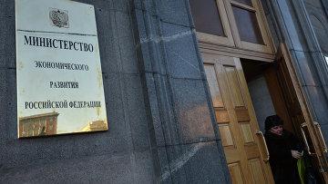 Женщина выходит из здания министерства экономического развития Российской Федерации