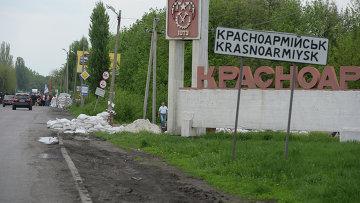 У въезда в город Красноармейск. Архивное фото