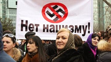 Люди с плакатом Нет нацизму!, архивное фото