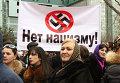 """Люди с плакатом """"Нет нацизму!"""""""