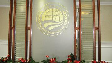 Шанхайская Организация Сотрудничества (ШОС)