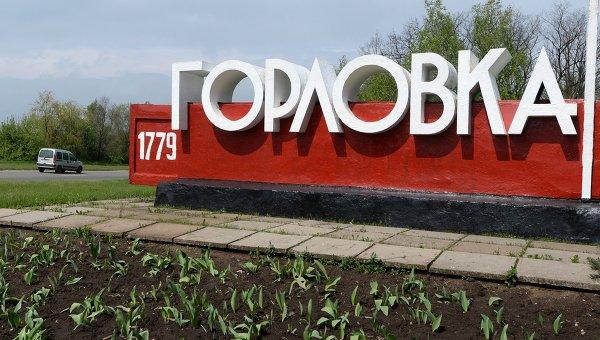 Вывеска на въезде в Горловку. Архивное фото
