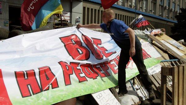 Плакат Все на референдум возле здания СБУ в Луганске