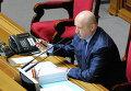 Председатель Верховной Рады Украины Александр Турчинов