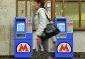 Автоматы для продажи билетов в московском метрополитене