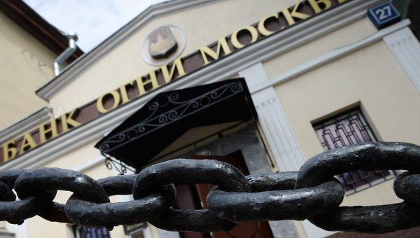 Офис коммерческого банка Огни Москвы. Архивное фото