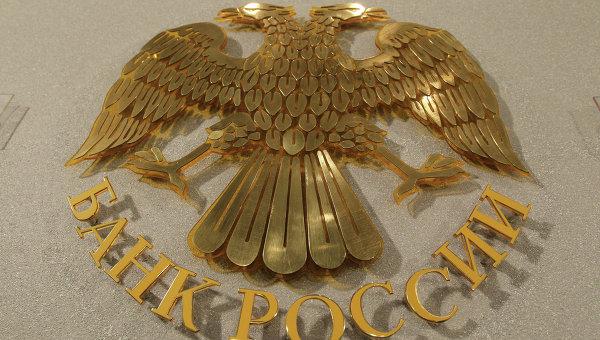 Эмблема Центрального Банка России. Архивное фото