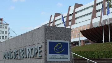 Здание Совета Европы в Страсбурге, архивное фото