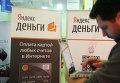 "Стенд компании ""Яндекс деньги"""