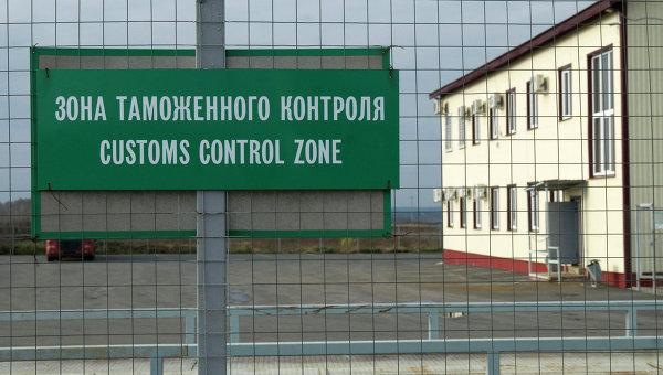 Зона таможенного контроля. Архивное фото