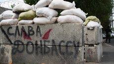 Блокпост ДНР в Донецкой области