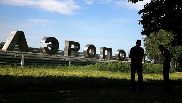 Указатель на международный аэропорт в Донецке