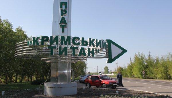 Крымский химзавод построит железнодорожную ветку вобход Украины