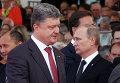 Владимир Путин и Петр Порошенко на мероприятии по случаю 70-летия высадки союзников в Нормандии. 2014 год