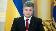 Президент Украины Петр Порошенко выступил с обращением к украинскому народу. Архивное фото