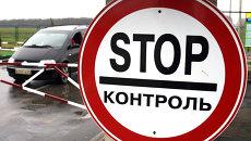 На пограничном автомобильном пункте
