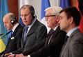 Министр иностранных дел Франции Лоран Фабиус, России Сергей Лавров, Германии Франк-Вальтер Штайнмайер и Украины Павел Климкин