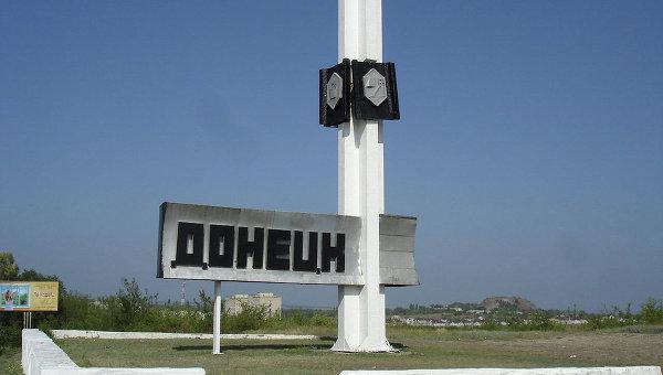 Стела на въезде в город Донецк Ростовской области. Архивное фото