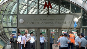 Сотрудники правоохранительных органов у станции метро Славянский бульвар