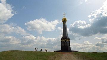 Главный монумент русским воинам, героям Бородинского сражения, на батарее Раевского