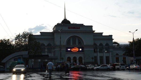 Железнодорожный вокзал в Донецке. Архивное фото