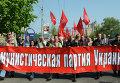 Члены коммунистической партии Украины