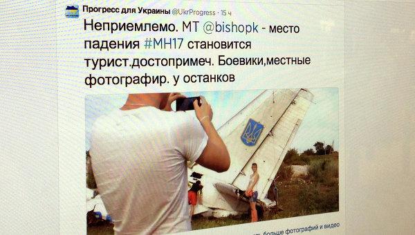 Страница Прогресс для Украины в Twitter с фрагментом самолета с украинским гербом