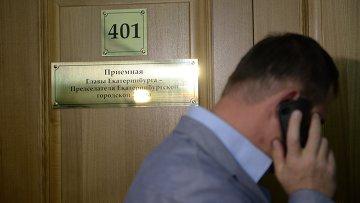 Обыски в администрации Екатеринбурга в рамках дела об убийстве пенсионерки. Архивное фото
