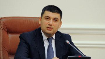 Временно исполняющий обязанности премьер-министра Украины Владимир Гройсман