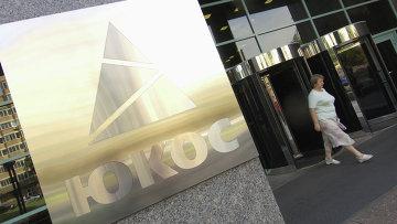НК ЮКОС. Архивное фото