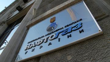Вывеска нефтегазового холдинга Нафтогаз Украины в Киеве. Архивное фото