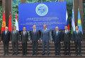 Министры иностранных дел стран-членов Шанхайской организации сотрудничества