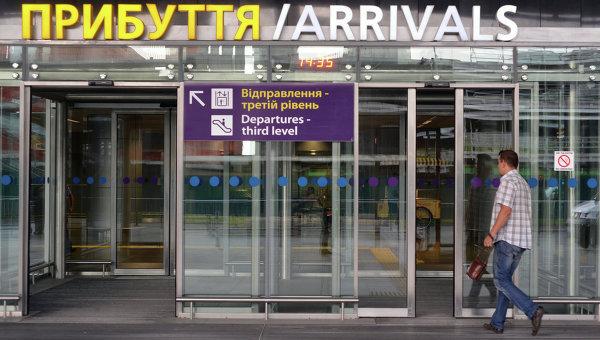 Зал прибытия в киевском аэропорту Борисполь. Архивное фото