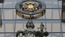 Статуя Фемиды на фасаде здания верховного суда РФ. Архивное фото