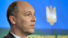 Спикер Верховной Рады Андрей Парубий. Архивное фото