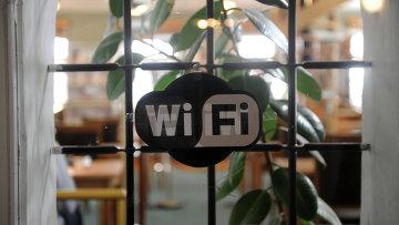 Знак wi-fi. Архивное фото