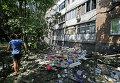 Поврежденный в результате обстрела жилой дом в Донецке