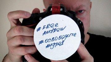 #ОсвободитеАндрея. Фотокорреспондент МИА Россия сегодня Валерий Мельников
