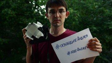 #ОсвободитеАндрея. Фотокорреспондент МИА Россия сегодня Павел Лисицын