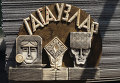"""Эмблема движения """"Гагаузский народ"""""""