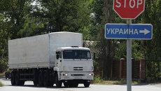 Автомобиль КамАЗ с гуманитарной помощью для жителей юго-востока Украины на КПП Донецк. 22 августа 2014 года