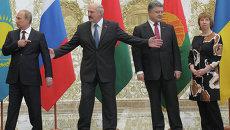 Президент России Владимир Путин, президент Белоруссии Александр Лукашенко, президент Украины Петр Порошенко